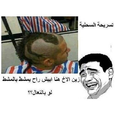 صور مضحكة باللهجة العراقية 2017 صور مضحكة نكت فيس بوك واتس اب